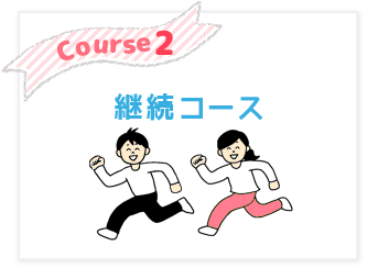婚活継続コース