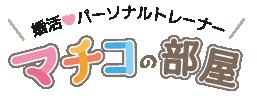 マチコの部屋ロゴ